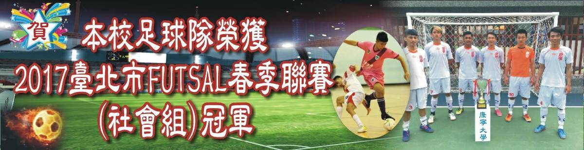 賀!本校足球隊榮獲2017臺北市FUTSAL春季聯賽(社會組)冠軍