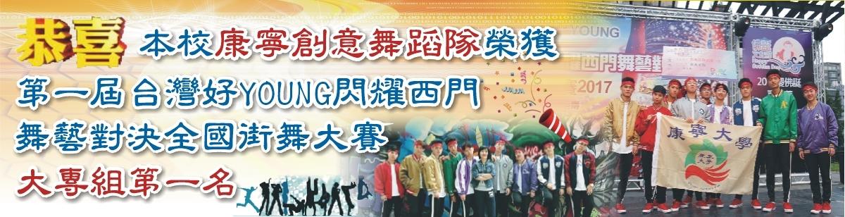 恭喜本校康寧創意舞蹈隊榮獲第一屆台灣好YOUNG閃耀西門舞藝對決全國街舞大賽大專組第一名