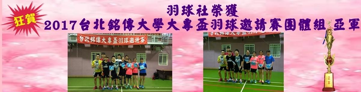 賀本校羽球社榮獲2017年台北銘傳大學大專盃羽球邀請賽團體組亞軍