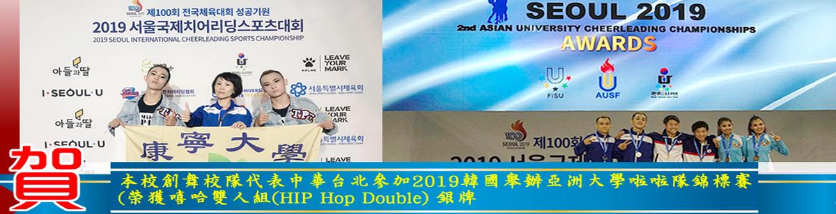 恭賀 本校創舞校隊代表中華台北參加韓國舉辦2019亞洲大學啦啦隊錦標賽 榮獲銀牌