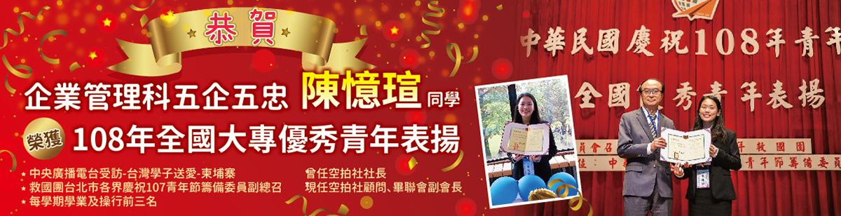 恭賀! 企業管理科五企五忠 陳憶瑄同學 榮獲 108年全國大專優秀青年表揚