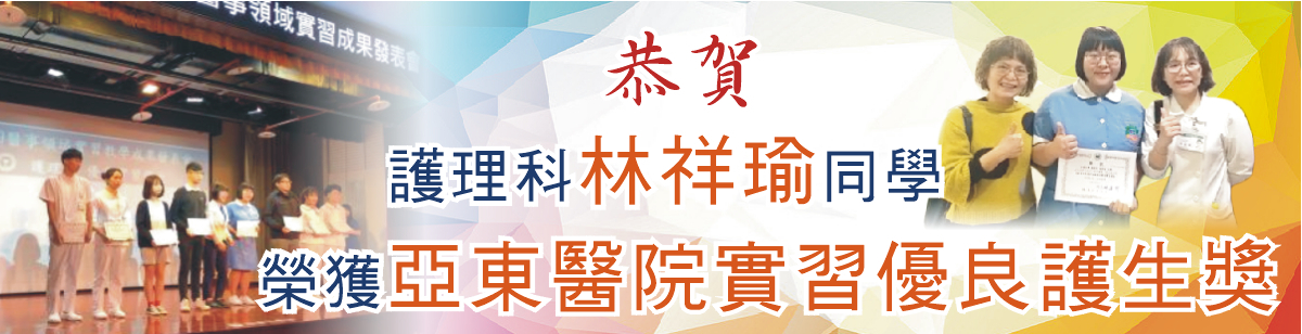 恭賀 護理科林祥瑜同學 榮獲亞東醫院實習優良護生獎