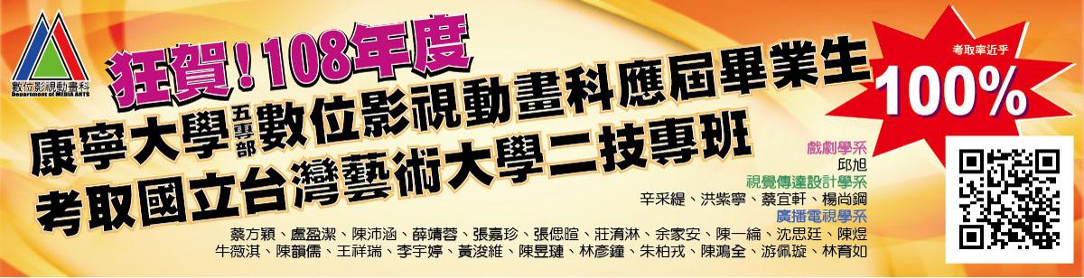 數位影視動畫科108年台藝大二技錄取榜單