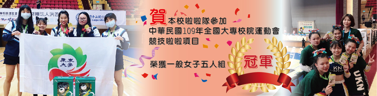 恭賀 由本校體育室邱淑媛老師指導的啦啦隊及於(10月28-29日)在高雄一首大學舉辦109年全國大專校運動會-競技啦啦項目 榮獲一般女子五人組 冠軍 恭喜以上獲獎同學