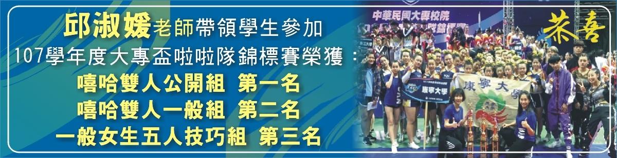 邱淑媛老師帶領啦啦隊參加107學年度大專盃啦啦隊錦標賽榮獲佳績