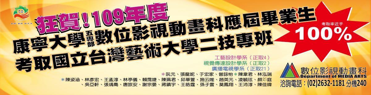 康寧大學五專部 數位影視動畫科應屆畢業生考取國立台灣藝術大學二技專班