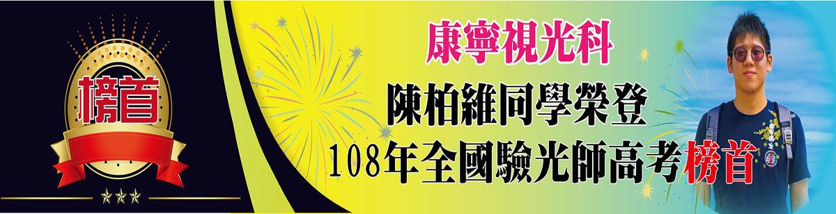 陳柏維同學榮登108年全國驗光師高考榜首