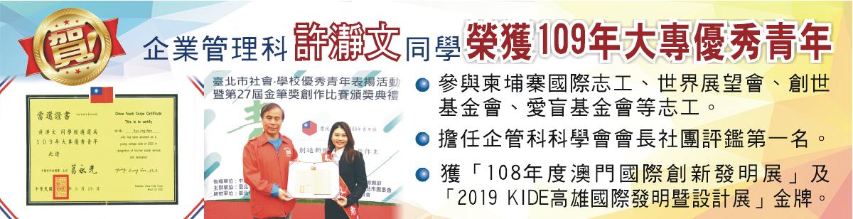 恭賀 企業管理科許瀞文同學榮獲109年大專優秀青年