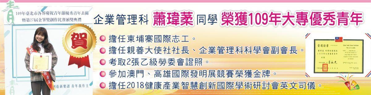 恭賀 資訊管理科蕭瑋葇同學當選109年全國大專優秀青年