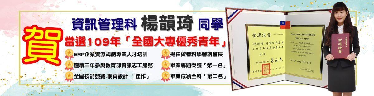 恭賀 資訊管理科楊韻琦同學當選109年全國大專優秀青年