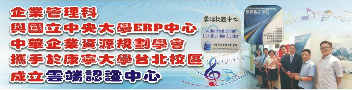 恭賀!企業管理科與國立中央大學ERP中心/中華企業資源規劃學會攜手,於康寧大學台北校區成立【雲端認證中心】