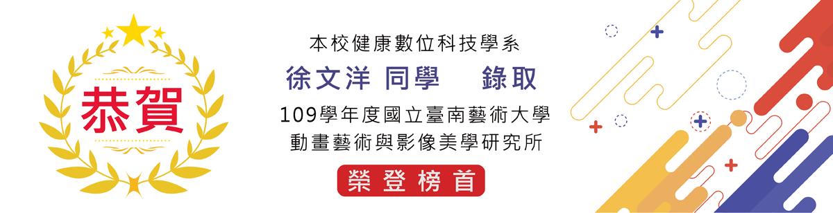 恭賀!健康數位科技學系 徐文洋同學 錄取109學年度國立台南藝術大學 動畫藝術與影像美學研究所