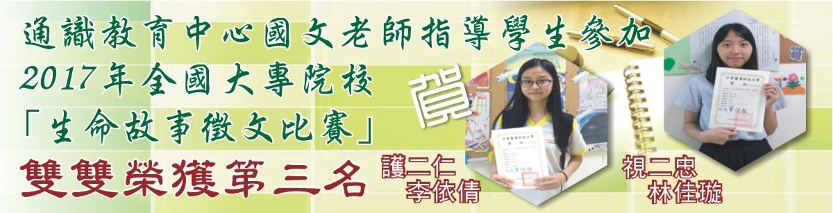 通識教育中心國文老師指導學生參加2017年全國大專院校「熱愛生命」徵文比賽,雙雙榮獲第三名。