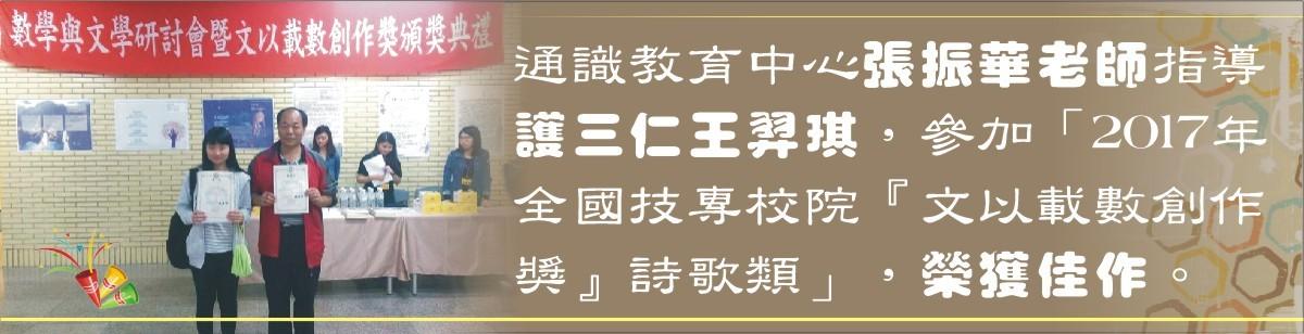 通識教育中心張振華老師指導護三仁王羿琪,參加「2017年全國技專校院『文以載數創作獎』詩歌類」,榮獲佳作。