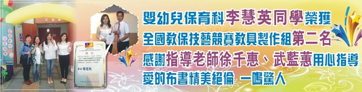 感謝!徐千惠與武藍蕙老師指導嬰幼兒保育學系在職專班李慧英同學,參加2017全國教保技藝競賽—教具製作,榮獲第二名!
