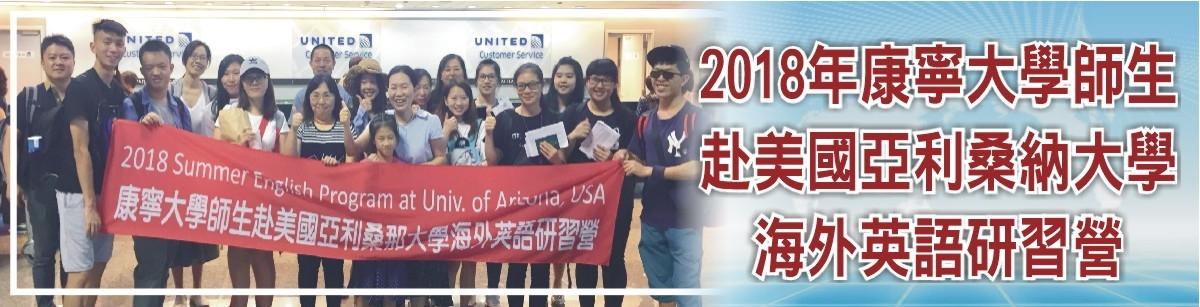 2018年康寧大學師生赴美國亞利桑納大學海外英語研習營!