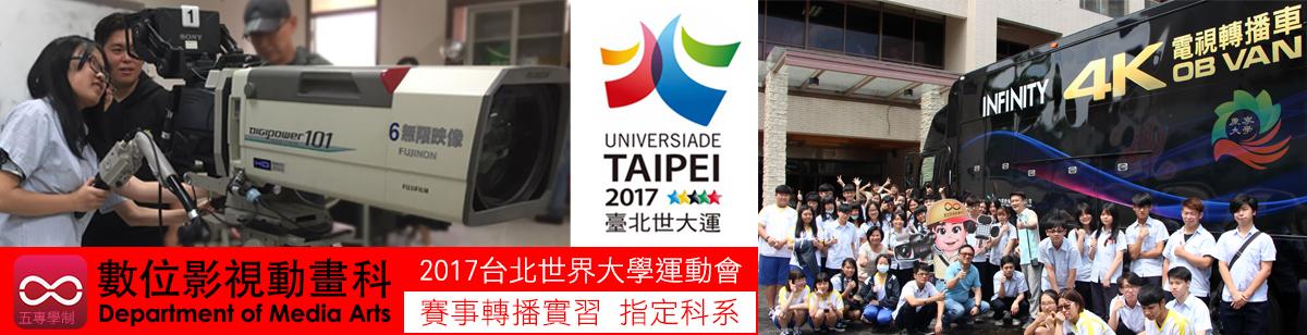 本校數位影視動畫科為2017台北世界大學運動會賽事轉播指定科系!