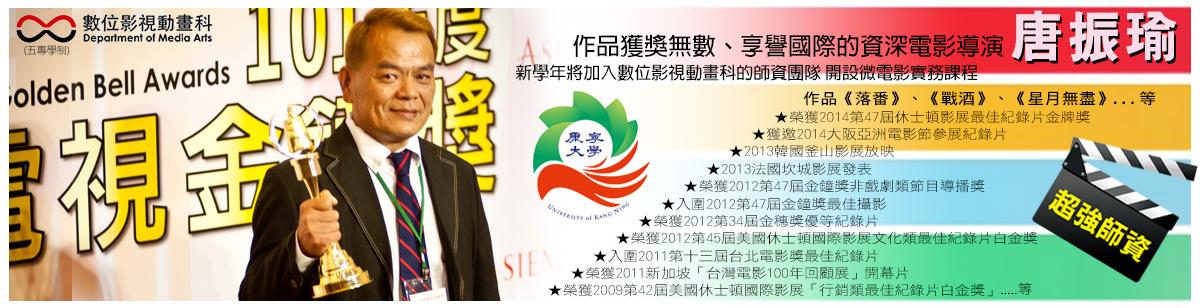 賀!資深電影導演唐振瑜將加入數位影視動畫科的師資團隊!
