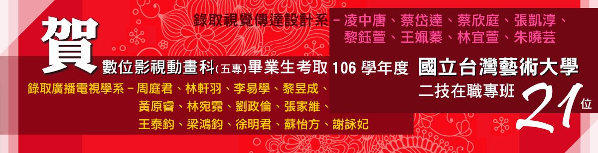 賀!數位影視動畫科畢業生考取國立台灣藝術大學二技在職專班21位!