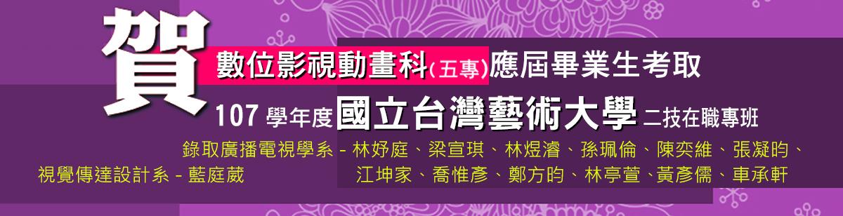 賀!數位影視動畫科(五專)13位應屆畢業生考取107學年度國立台灣藝術大學二技在職專班!