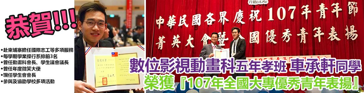 恭賀!五動五孝車承軒同學榮獲107年大專優秀青年表揚!