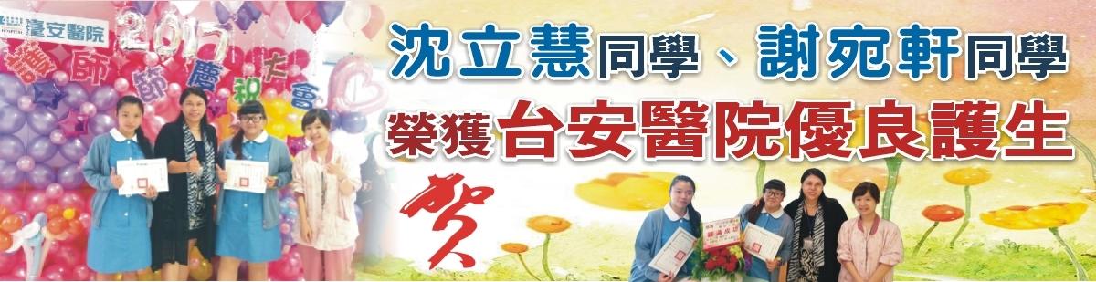 賀!沈立慧同學、謝宛軒同學榮獲台安醫院優良護生