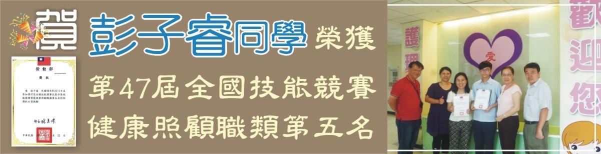 賀!彭子睿同學 榮獲 第47屆全國技能競賽健康照顧職類第五名