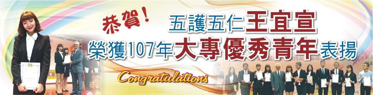 恭賀!五護五仁王宜宣同學榮獲107年大專優秀青年表揚!