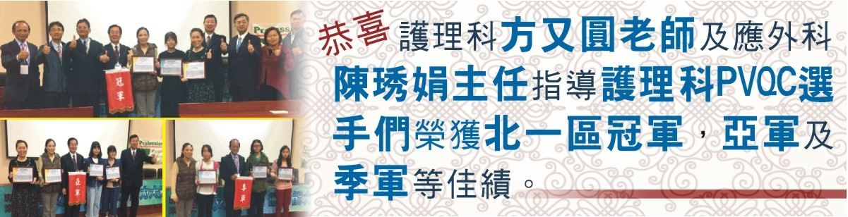恭喜!護理科方又圓老師及應外科陳琇娟主任指導護理科PVQC選手們榮獲北一區冠軍、亞軍及季軍等佳績。