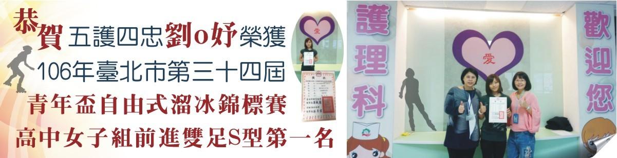 恭喜!五護四忠劉o妤榮獲106年臺北市第三十四屆青年盃自由式溜冰錦標賽 高中女子組前進雙足S型第一名。