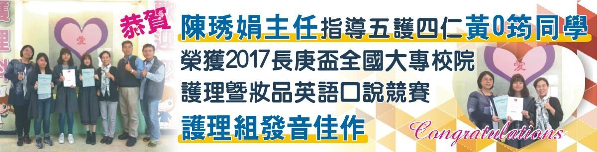 恭賀!陳琇娟主任指導五護四仁黃0筠同學榮獲2017長庚盃全國大專校院護理暨妝品英語口說競賽-護理組發音佳作。