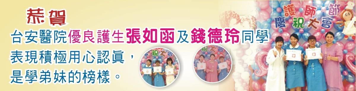 恭賀!台安醫院優良護生張如函及錢德玲同學表現積極用心認真,是學弟妹的榜樣!