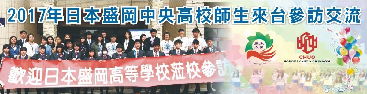 2017年日本盛岡中央高校師生來台參訪交流