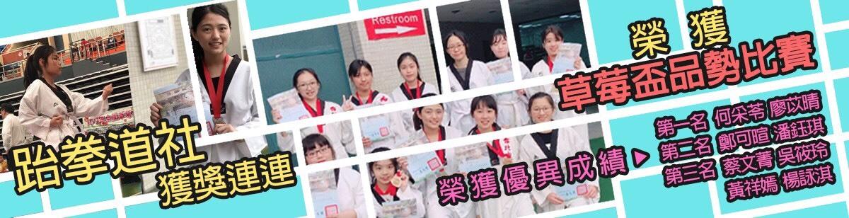 恭賀!跆拳道社參加草莓盃品勢比賽榮獲優異成績!