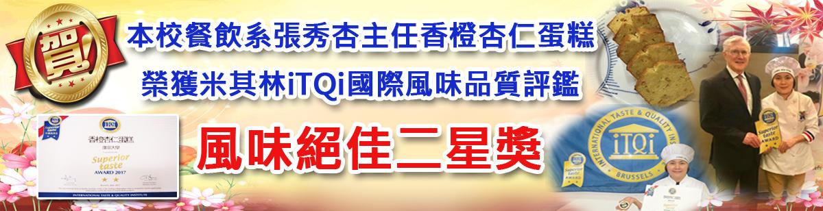 本校餐飲系張秀杏主任香橙杏仁蛋糕榮獲米其林iTQi國際風味品質評鑑風味絕佳二星獎