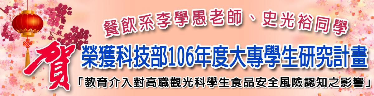 賀餐飲系李學愚老師、史光裕同學榮獲科技部106年度大專學生研究計畫