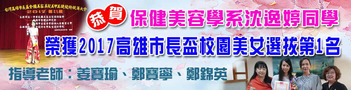 恭喜!保健美容學系大三沈逸婷同學榮獲2017高雄市長盃校園美女選拔第1名