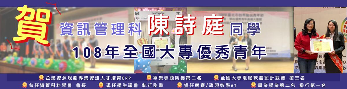 恭賀! 資訊管理科五資五忠 陳詩庭同學 榮獲 108年全國大專優秀青年表揚