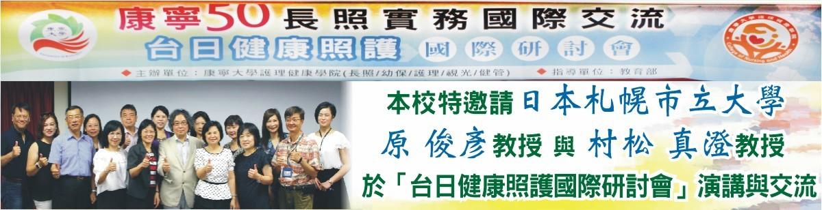 本校特邀請日本札幌市立大學原 俊彦教授與村松真澄教授於「台日健康照護國際研討會」演講與交流