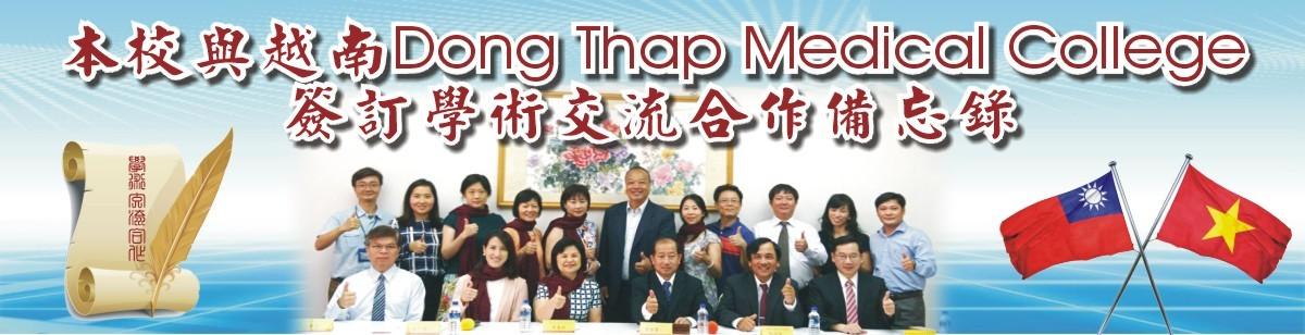 本校與越南Dong Thap Medical College簽訂學術交流合作備忘錄